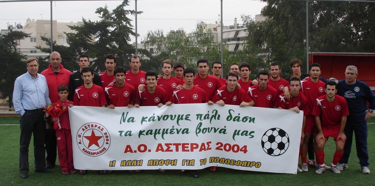 Αστέρας 2004