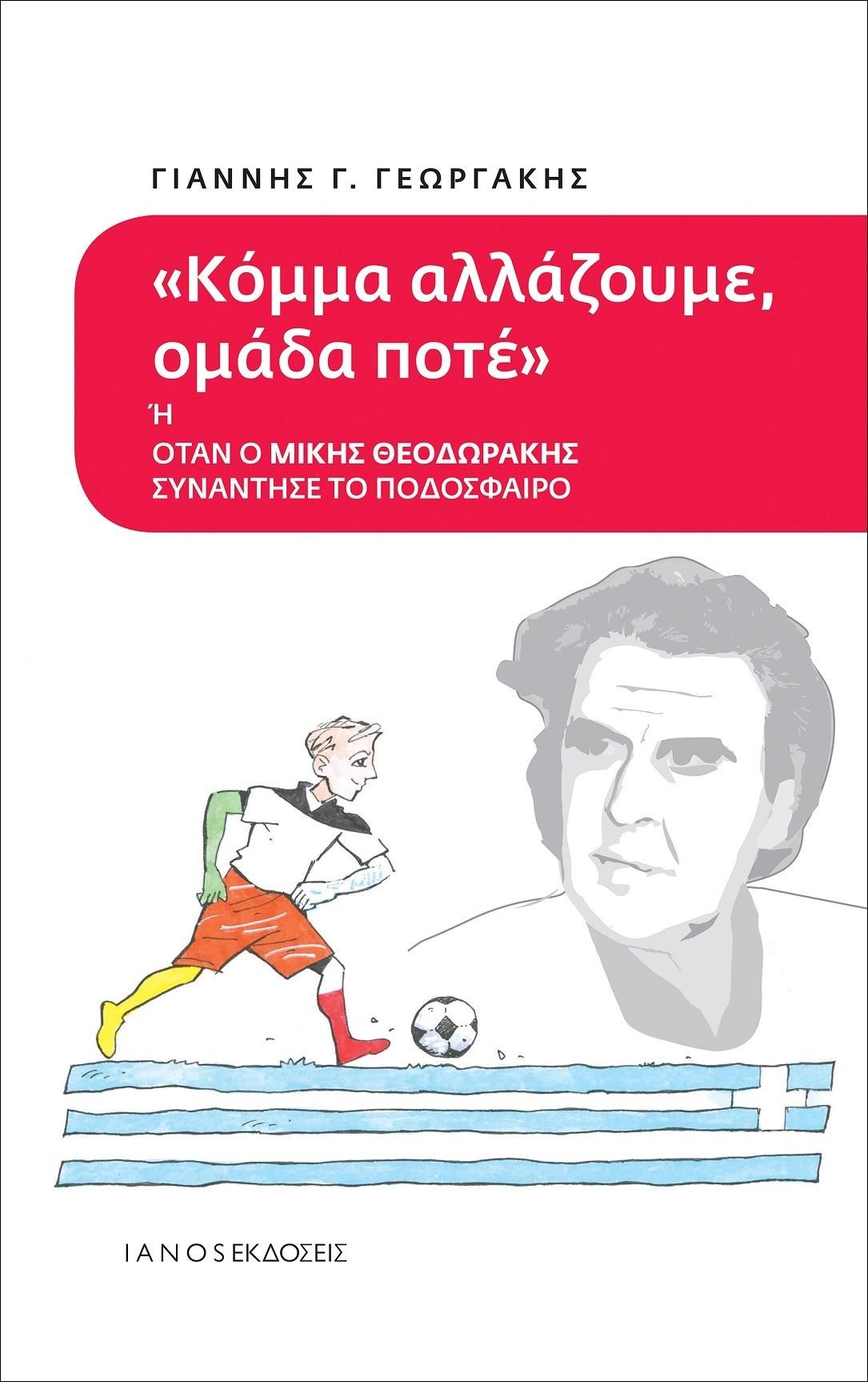 «Κόμμα αλλάζουμε, ομάδα ποτέ ή όταν ο Μίκης Θεοδωράκης συνάντησε το ποδόσφαιρο» (vid)