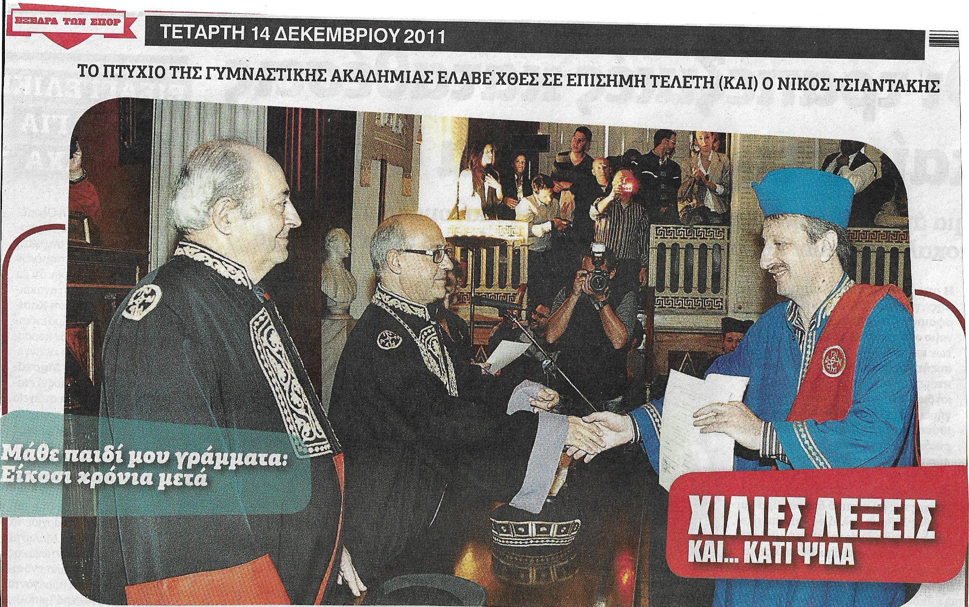 Ο πτυχιούχος Νίκος Τσιαντάκης