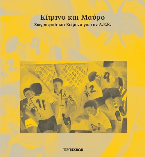 «Κίτρινο και Μαύρο»: Η ΑΕΚ μέσα από την τέχνη