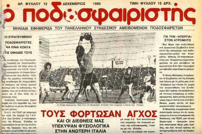 Εφημερίδα «Ποδοσφαιριστής» (φύλλο 12o)