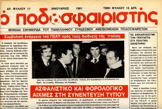 Εφημερίδα «Ποδοσφαιριστής» (φύλλο 13o)