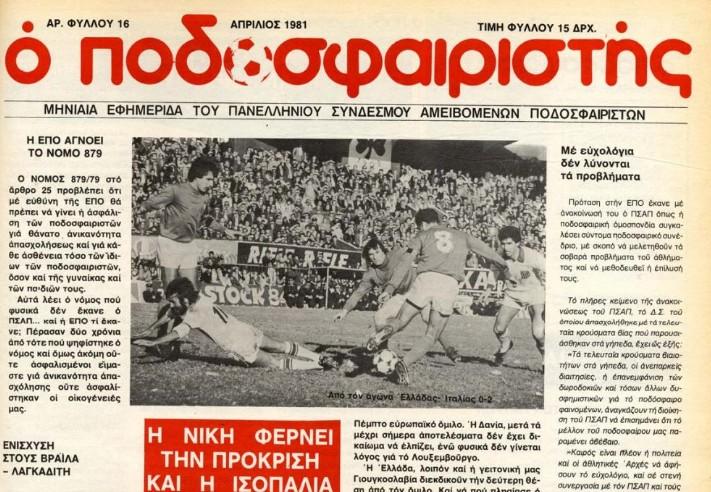 Εφημερίδα «Ποδοσφαιριστής» (φύλλο 16o)