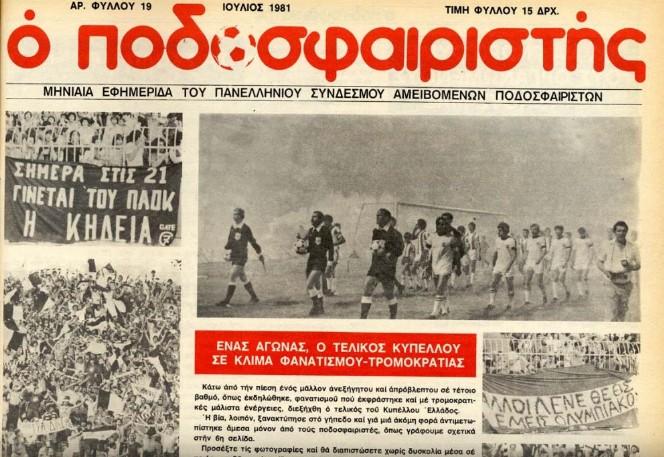Εφημερίδα «Ποδοσφαιριστής» (φύλλο 19o)