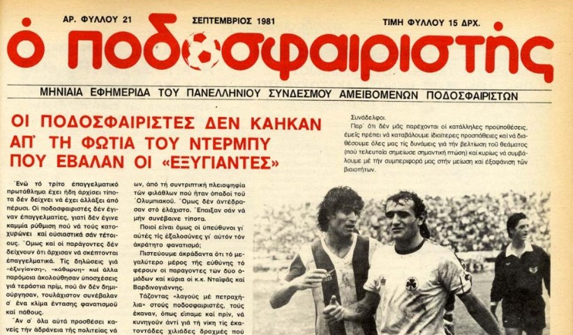 Εφημερίδα «Ποδοσφαιριστής» (φύλλο 21o)