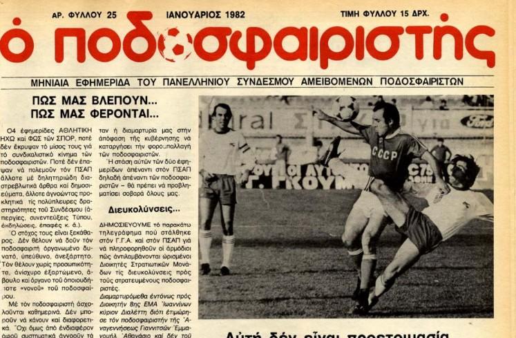 Εφημερίδα «Ποδοσφαιριστής» (φύλλο 25o)