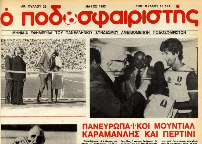 Εφημερίδα «Ποδοσφαιριστής» (φύλλο 7ο)