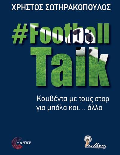 Το #FootballTalk του Χρήστου Σωτηρακόπουλου (vid)