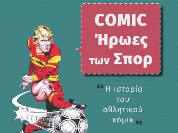 COMIC Ήρωες των σπορ – η ιστορία του αθλητικού κόμικ