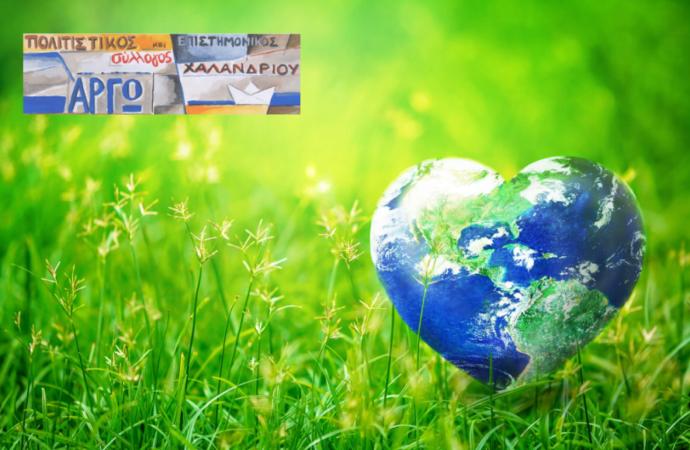 Παγκόσμια Ημέρα Περιβάλλοντος: Της οφείλουμε της Γης, δεν μας οφείλει!
