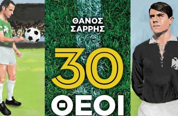 Οι «30 Θεοί του Ελληνικού ποδοσφαίρου» σε περιμένουν να τους… γνωρίσεις