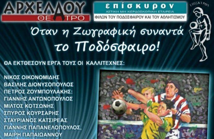 Όταν η Ζωγραφική συναντά το Ποδόσφαιρο στο Αρχελάου Θέατρο Θρακομακεδόνων